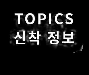 TOPICS 신착 정보