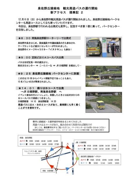 communitybus02