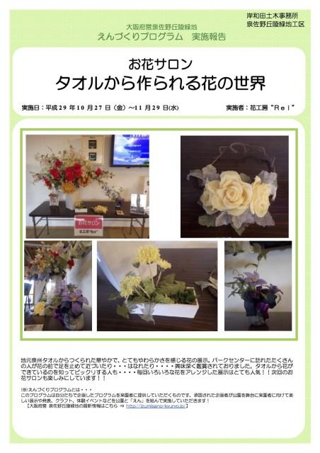 kotorepo_20171027_