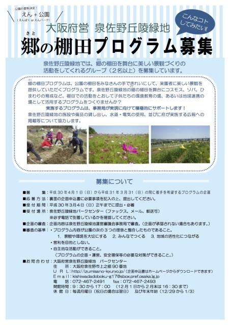 Program_Tanada