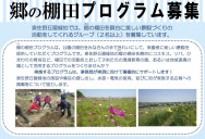 Program_Tanada_ch