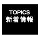 TOPICS 新着情報