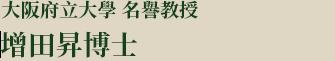 大阪府立大學研究生院名譽教授 登增田老師